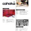 Cohaku #05-32