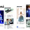Cohaku #08 Inhaltsverzeichnis